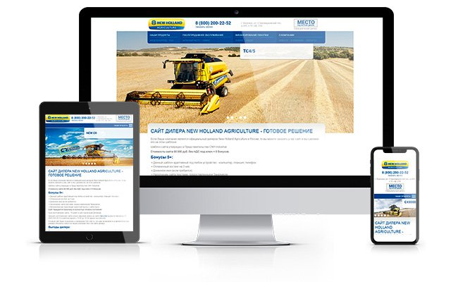 Сайт дилера New Holland Agriculture